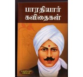 Bharathiar Kavithaigal-Subramania Bharathi--kupa