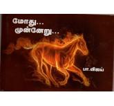 Mothu Munnaeru-tamil kavithai