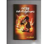 Adutha Agnipiravesam-Pa.vijay-novel