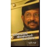 Thanimail Vilayadum Bommai- Palani Bharathi- kupa