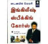 English Speaking Course(Tamil)