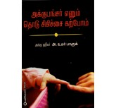 Acupuncture  Ennum Thodu Sigichai- Umar Farook