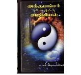 Acupuncture Nalvalvin Ariviyal - Magi Ramalingam