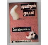 Muyandral Mudiyum Lena Tamilvanan