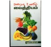Andrada Unavil Vaithiyam - Madurai Elanagan