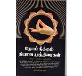Noi Neekkum DHIYANA muthiraigall - Shri Govindarajan