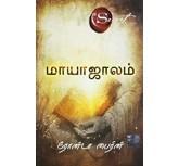 The Magic - MAYAJALAM -  tamil - RHONDA BYRNE