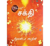 THE POWER - SAKTHI-TAMIL - RHONDA BYRNE