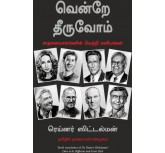 DARE TO BE DIFFERENT AND GROW RICH -Tamil- by Dr. Rainer Zitelmann