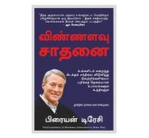 Maximum Achivement - BRAIN TRACY- tamil