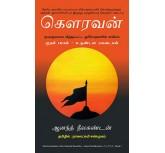 Ajaya-roll of dice-tamil-- Gowravan--Anand Neelkantan