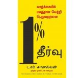 The 1% Solution (Tamil) - Tom connellan