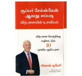 The Psychology of Selling Brian Tracy - Tamil