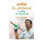 sachin Tendulkar- tamil - En Vali Thani Vali