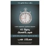 The 45 second Presentation Tamil - Don Failla