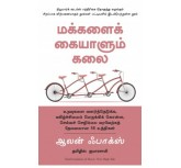 People Tools- 54 Strategies for Building Relationships, Creating Joy and Embracing Prosperity (TAMIL)  : Alan C. Fox
