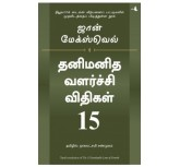 15 Invaluable Laws of Growth (Tamil) Author : John C. Maxwell