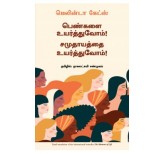 The Moment of Lift: How Empowering Women Changes the World (Tamil)  -  Melinda Gates