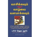 Read and Grow Rich-tamil book