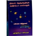 Neengal pirantha thethiyum athirsta palangalum - Javvai Ejhat