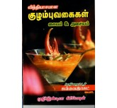 Viththiyasamana kulambuvagaigal - Saivam&Asaivam - Javvai Ejhat