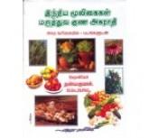 INDHIYA MOOLIGAIGAL maruthuva guna agarathi-tamil
