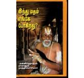 Inthu Matham Engae Pogirathu  - Ramanuja Thathachariyar  - Bound Volume