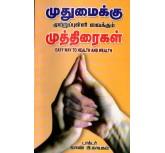 Muthumaikku Muttrupulli Vaikkum Muthiraigal - Dr John B.Nayagam