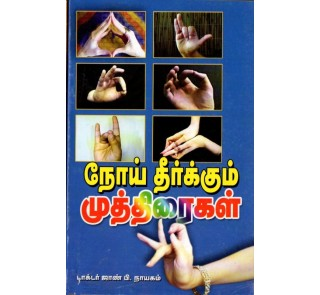 Noi Theerkkum Muthiraigal Dr John B Nayagam Tamil Book Man Online Book Shop In Chennai Tamil Books Online Buy Books Online Online Book Store Online Book Shopping Online Book Shop Online Books For Shopping