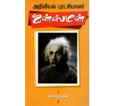 Einstein - Kamalanathan