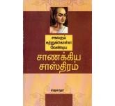 Chanakya Sasthiram - Jegatha