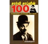 Charlie Chaplin - 100 - Pasumai kumar