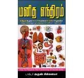 Manitha Enthiram - Dr.Arun Chinnaiya