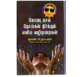 kodaikala Noigal Theerkkum Eliya Valimuraigal Dr John B.Nayagam