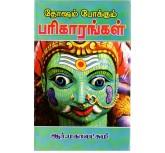 Thosam Pokkum Parikarangal -R.Mahalaksmi
