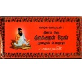 Dhinam oru Thirukural(365) Moolamum uraiyum-tamil