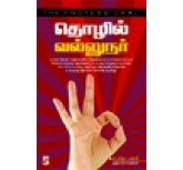 The professional (tamil book)