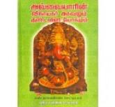 AVVIYARIN VINAYAGAR AGAVALUM-tamil