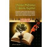 Rasikkavum sinthikkavum 150 Elakiya Nigalchigal - Chandira