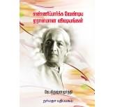 ENNEE PAARKA VENDIYA AERAALAMANA VISHYANGAL - JK - J.Krishnamoorthy