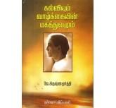 KALVIYUM VAAZHKKAIYIN MAGATHUVAMUM - JK - J.Krishnamoorthy