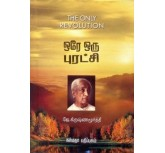 ORE ORU PURATCHI - JK - J.Krishnamoorthy