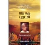 ORE ORU PURATCHI-tamil