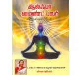 Alpha Mind Power-DR.VIJAYALAKSMI PANTHIAN