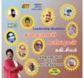 Thalamai Panbukal (Mp3)-sukisivam