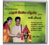 Aram Seyya Virumbu(DVD)-Sukisivam
