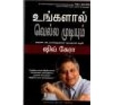 you can win - Shiv Khera -Tamil