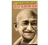 Mahatma Gandiyin Bothanaigal - Mohan Rao