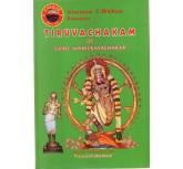THIRUVACHAKAM OF SAINT MANICHAVACHAKAR -  Tiruvachakamani