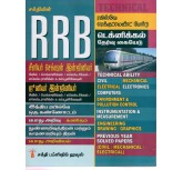 RRB-Technical Cadre SEE,JE--(TAMIL)